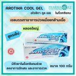 Arotika Cool Gel
